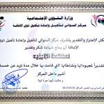 Alisei-premio_Libia